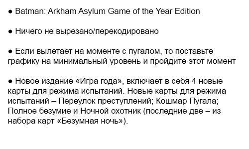Batman: Arkham Asylum - Game of the Year Edition (2010) PC | RePack от R.G. Механики
