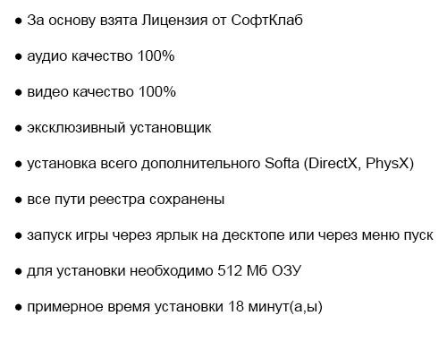 скачать мафия 2 реальная жизнь с русскими машинами через торрент