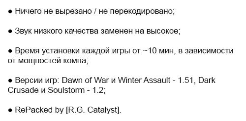 Warhammer 40,000: Dawn of War - Complete