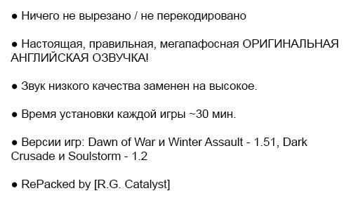 Warhammer 40000: Dawn of War - Антология (2008) PC   RePack от R.G. Catalyst