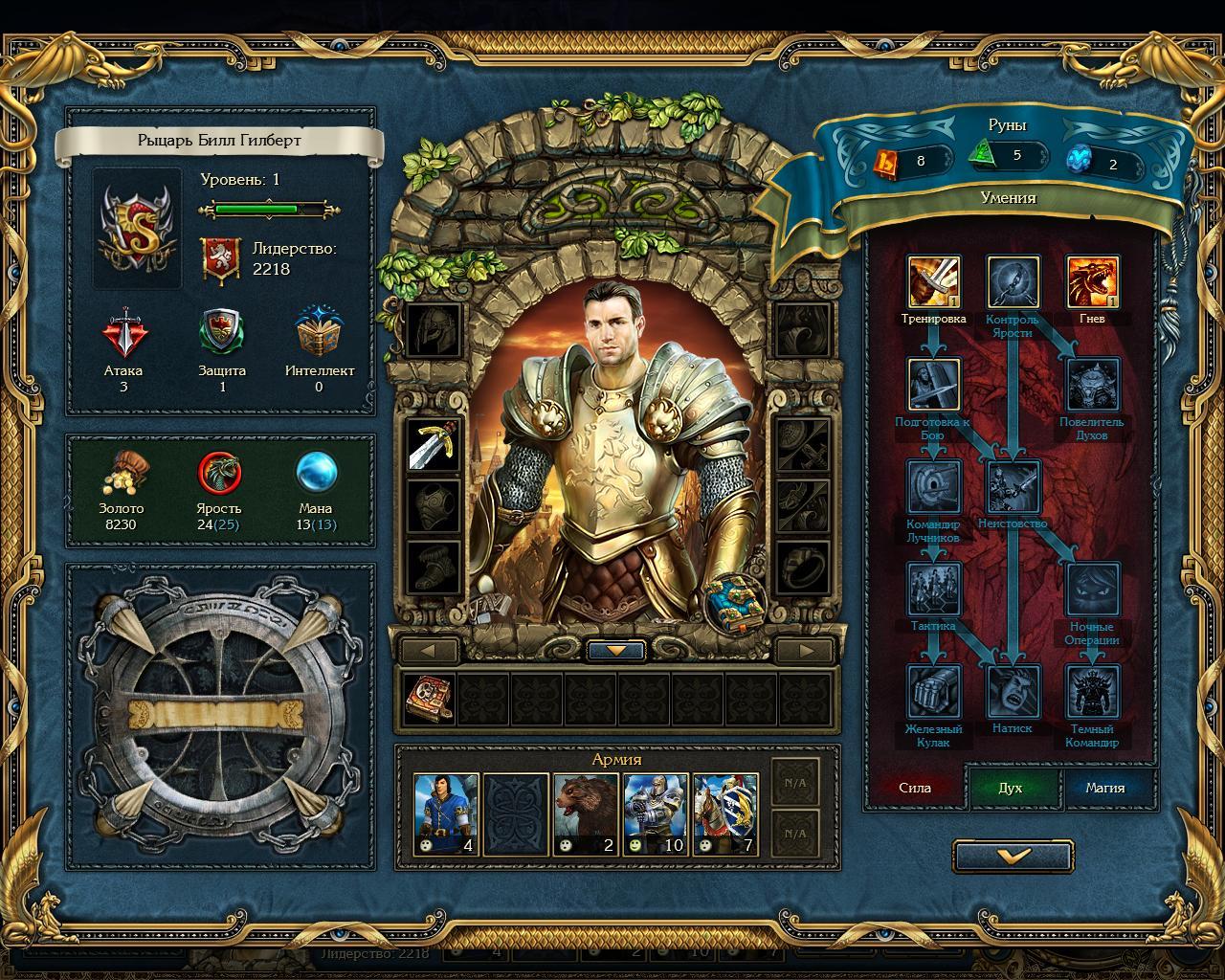 Легенда о рыцаре игра торрент